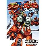 機動戦士クロスボーン・ガンダム DUST(13) (角川コミックス・エース)