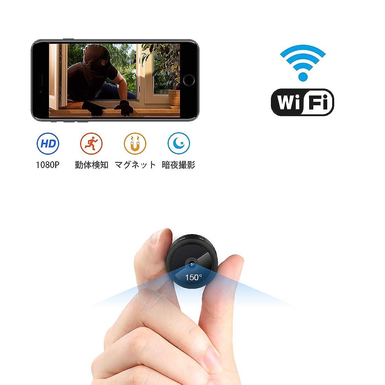 モトリー不安定なずらす小型カメラ aobo スパイカメラ wifi 1080P高画質長時間録画隠しカメラ 150°広角超小型カメラ ip 赤外線予約録画 動体検知 携帯型防犯監視カメラ 暗夜撮影 ミニワイヤレスカメラ バッテリー内蔵 sdカード録画 暗視盗撮カメラ iPhone/Android/PC対応(日本語取扱)