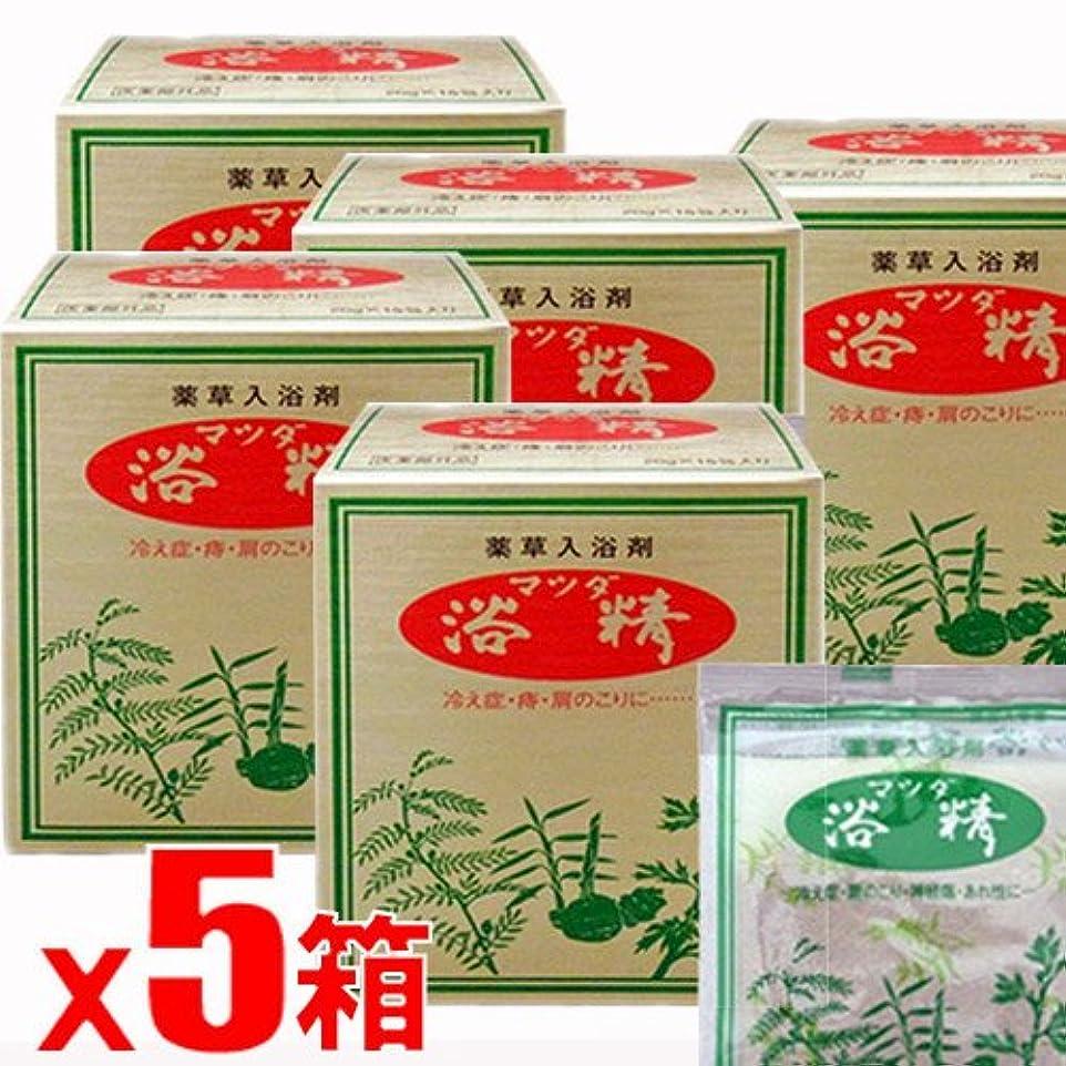 ジャグリング者スラッシュ【5箱】薬草入浴剤 マツダ浴精 20g×15包x5箱(4962461435165-5)