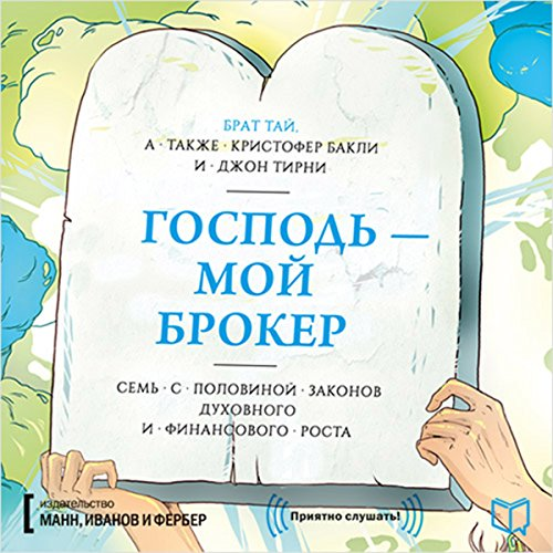 God Is My Broker: A Monk-Tycoon Reveals the 7 1/2 Laws of Spiritual and Financial Growth [Russian Edition] audiobook cover art