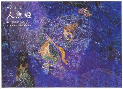 人魚姫 - アンデルセン, 清川 あさみ, 金原 瑞人, 鈴木 理策