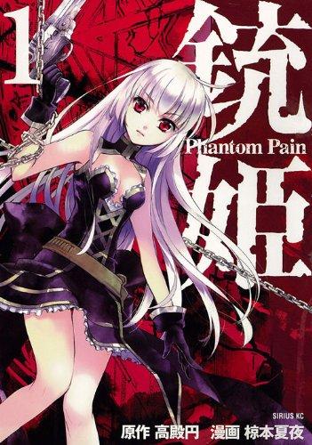 銃姫 -Phantom Pain-(1) (シリウスKC)