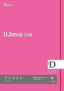 IIJmioプリペイドパック マルチSIM(タイプD) IM-B248