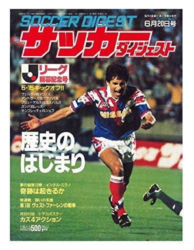 サッカーダイジェスト 1993年6月20日号