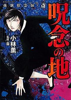 強制除霊師・斎 呪念の地 (ぶんか社コミックス)