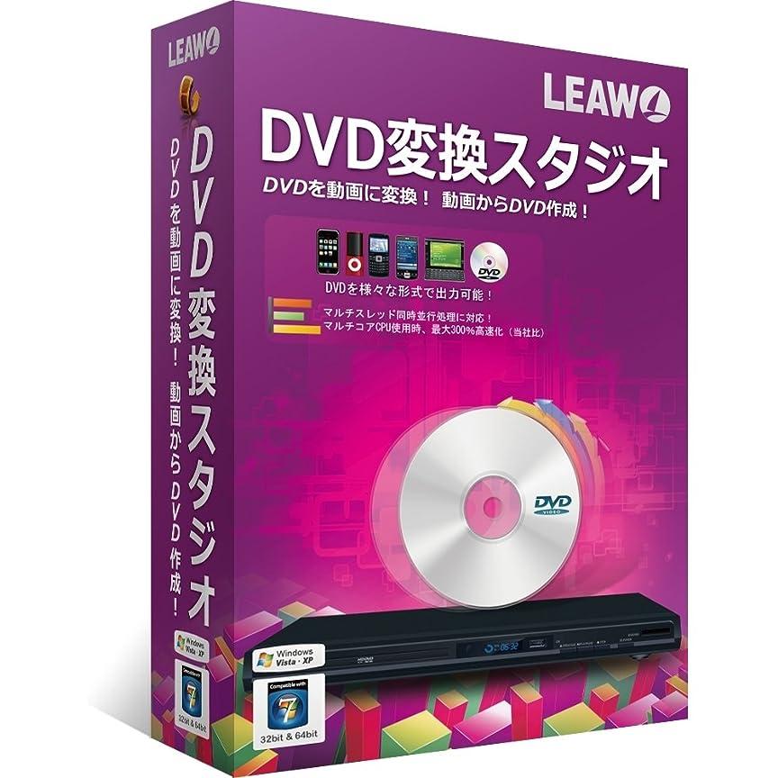 起きて大胆不敵ゴールドLeawo DVD変換スタジオ