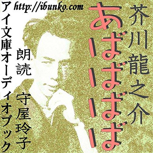 『あばばばば』のカバーアート