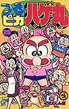 つるピカハゲ丸(25) (てんとう虫コミックス)