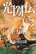 表紙: 光圀伝 電子特別版 (中) (角川書店単行本) | 冲方 丁