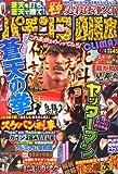 パチンコ必勝本CLIMAX (クライマックス) 2011年 12月号 [雑誌]