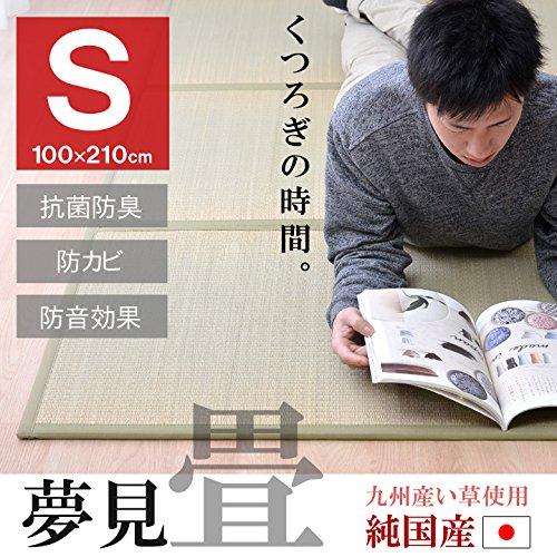 IKEHIKO(イケヒコ)『夢見畳3連』