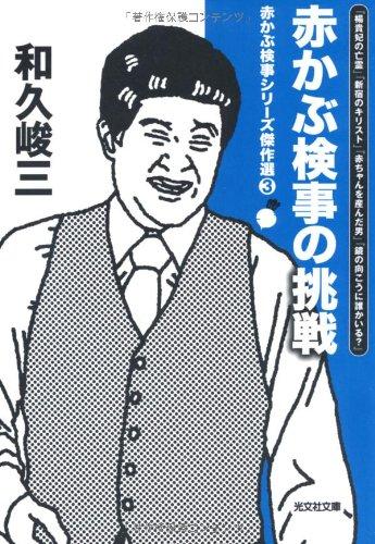 赤かぶ検事の挑戦―赤かぶ検事シリーズ傑作選〈3〉 (光文社文庫)