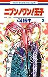ニブンノワン!王子 3 (花とゆめコミックス)
