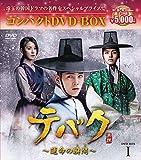 テバク~運命の瞬間(とき)~ コンパクトDVD-BOX1[DVD]