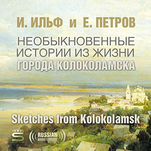 Sketches from Kolokolamsk [Russian Edition] audiobook cover art
