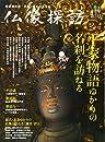 仏像探訪 第3号 平家物語ゆかりの名刹を訪ねる