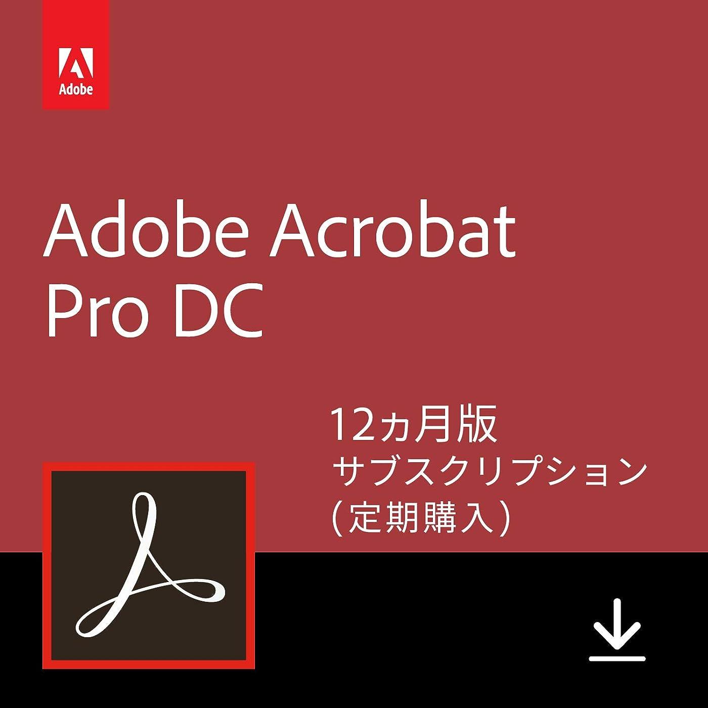 出版前兆噛むAdobe Acrobat Pro DC(2019年最新PDF)|Windows/Mac対応|12か月版|サブスクリプション(定期更新)