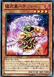 遊戯王 JOTL-JP027-N 《猛炎星-テンレイ》 Normal