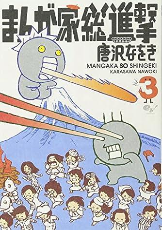 まんが家総進撃 3 (ビームコミックス)
