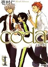 表紙: Coda I (コミックアヴァルス) | 壱村仁