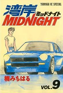 湾岸MIDNIGHT(9) (ヤングマガジンコミックス)
