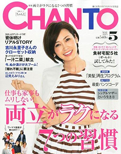 CHANTO(チャント) 2015年 05 月号 [雑誌]