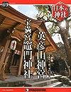 日本の神社 69号  英彦山神宮・宝満宮竈門神社   分冊百科