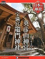 日本の神社 69号 (英彦山神宮・宝満宮竈門神社) [分冊百科]