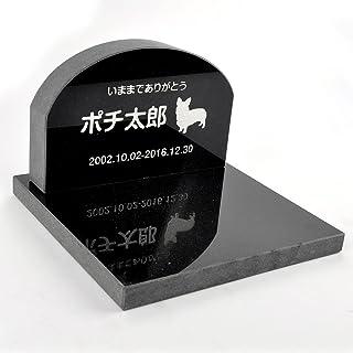 Pet&Love. ペットのお墓(犬用) 犬種選択可能 オーダーメイド メッセージ変更可能 アーチ型 セット (ブラック)