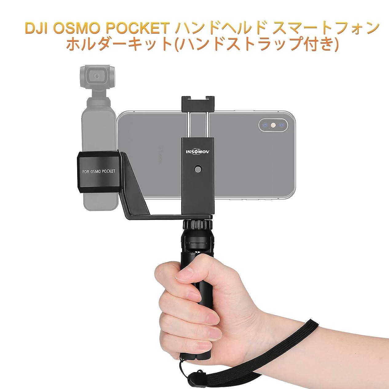 拡声器フレームワークしばしばHohem Osmo ポケットアクセサリーマウント スマートフォンホルダー Osmo ポケットマウント + アルミ携帯電話ホルダー+ミニ三脚スタンド コールドシューマウント付き DJI Osmo Pocketに対応