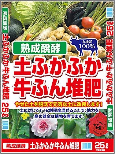 完熟醗酵 土ふかふか牛ふん堆肥 25L