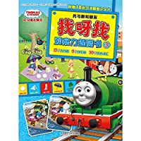 Thomas and Friends. Zhaoya looking to improve the observation book 3(Chinese Edition)