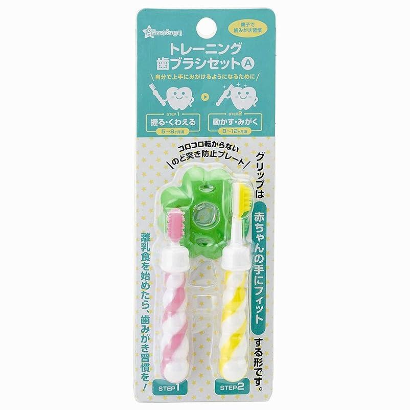 磨かれた検査マガジン西松屋 SmartAngel)トレーニング歯ブラシ2本セットSTEP1?5~8ヶ月、STEP2?8~12ヶ月