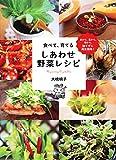 皮から、茎から、根から、捨てずに再生栽培! 食べて、育てる しあわせ野菜レシピ(集英社インターナショナル)