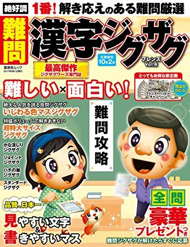 難問 漢字ジグザグフレンズ Vol.6 (晋遊舎ムック)の詳細を見る
