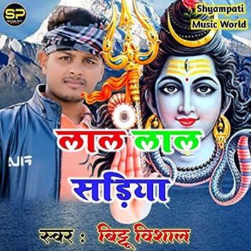 Lal Lal Chudiya (Bhojpuri)