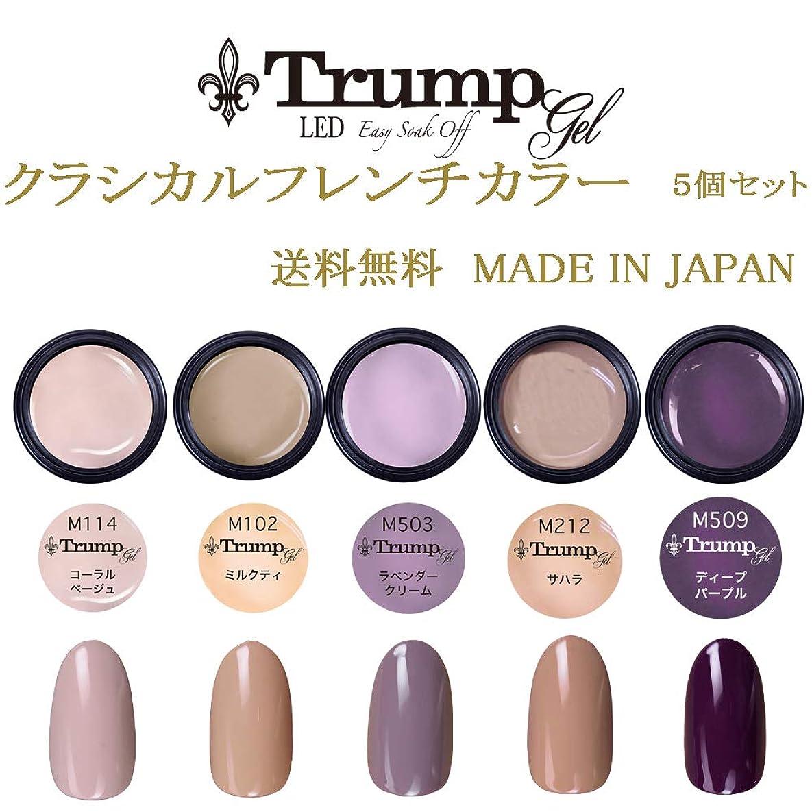 起訴する不正確五月【送料無料】日本製 Trump gel トランプジェル クラシカルフレンチカラージェル 5個セット スタイリッシュでオシャレな 白べっ甲カラージェルセット