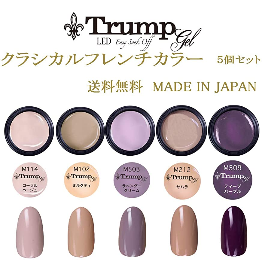 きょうだい外交官考えた【送料無料】日本製 Trump gel トランプジェル クラシカルフレンチカラージェル 5個セット スタイリッシュでオシャレな 白べっ甲カラージェルセット