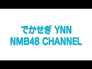 でかせぎYNN NMB48 CHANNEL