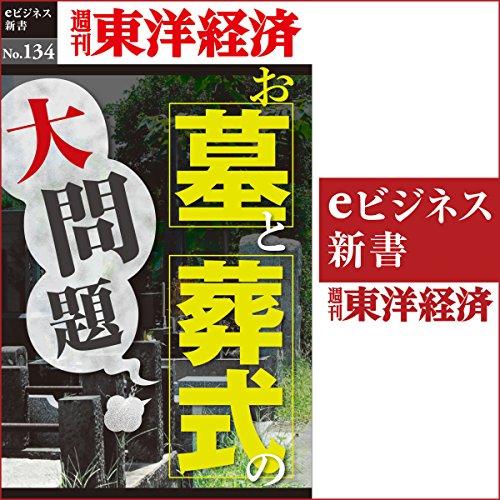 『お墓とお葬式の大問題 (週刊東洋経済eビジネス新書No.134)』のカバーアート