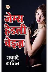 Sanki Katil (Hindi) Kindle Edition