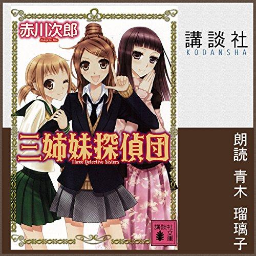 『三姉妹探偵団 1』のカバーアート