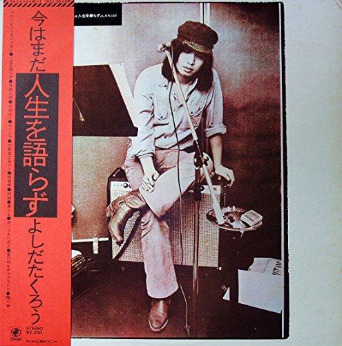 """今はまだ人生を語らず [12"""" Analog LP Record]"""