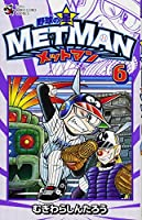 野球の星 メットマン (6) (てんとう虫コロコロコミックス)