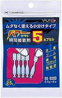 ヤマト 瞬間接着剤 パワーヤマト 5カプセル SS-5000