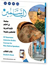 Alyasameen: Learn Arabic for Non-Native Speakers - Student's Book with Online Audios