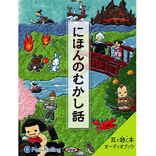 『にほんのむかし話』のカバーアート