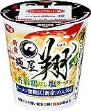 サッポロ一番 麺屋 翔 香彩鶏だし塩ラーメン 91g×12個