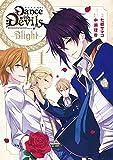 Dance with Devils -Blight- 1巻 (デジタル版Gファンタジーコミックス)