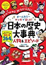 オールカラー マンガで楽しむ!  日本の歴史大事典 人物&エピソード